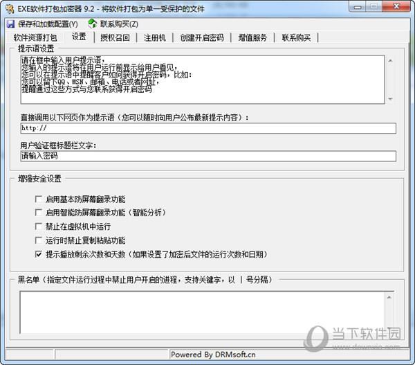 万能文件加密授权工具破解版