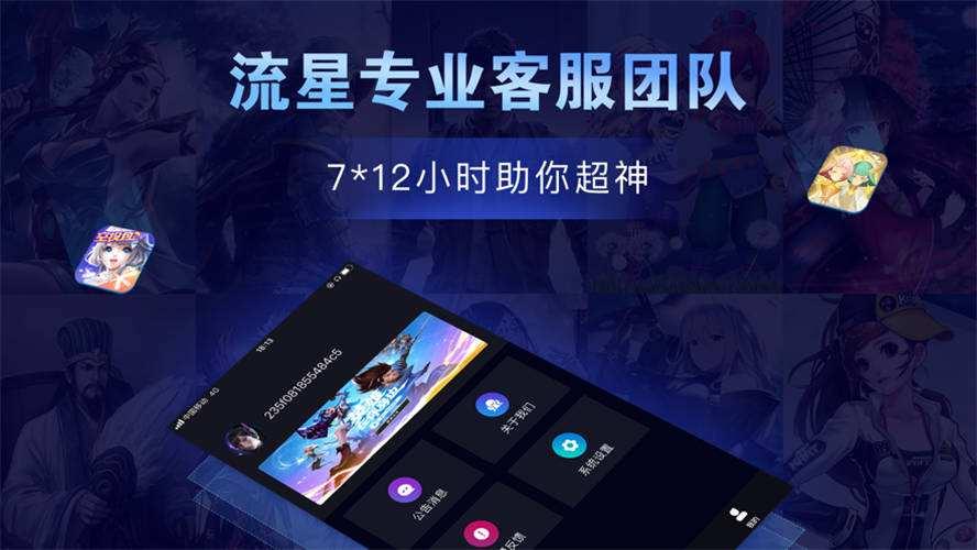 流星游戏加速器手机版 V1.1.7 安卓版截图1