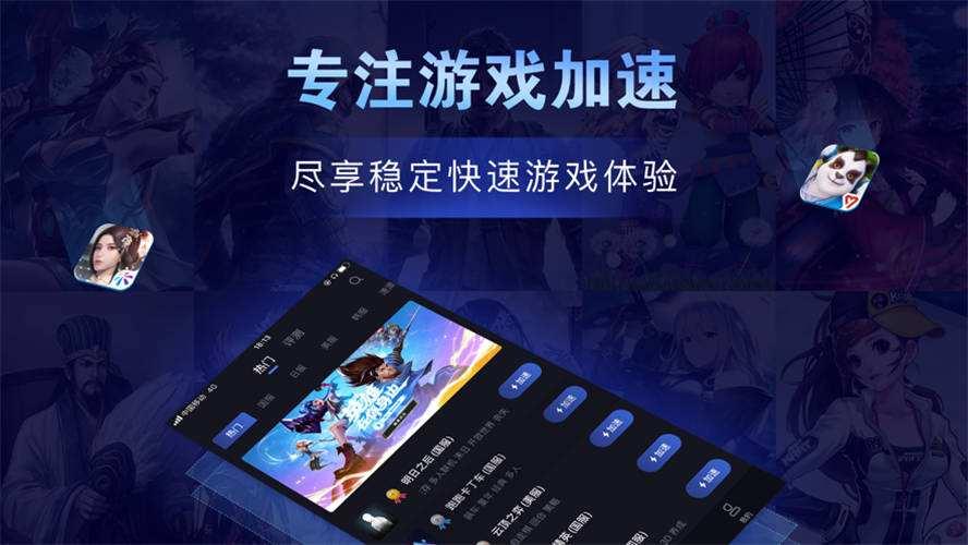 流星游戏加速器手机版 V1.1.7 安卓版截图2