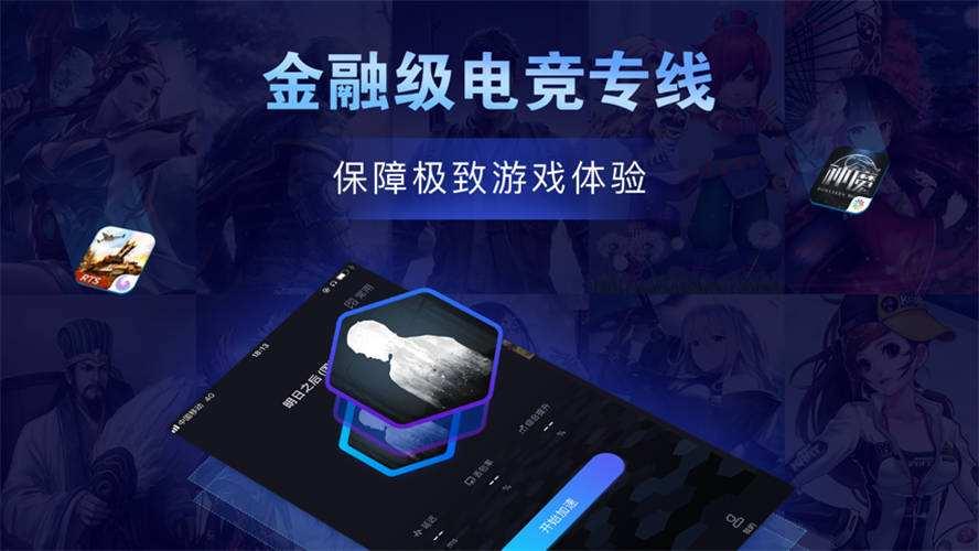流星游戏加速器手机版 V1.1.7 安卓版截图4