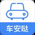 车安哒 V2.3.8 安卓版