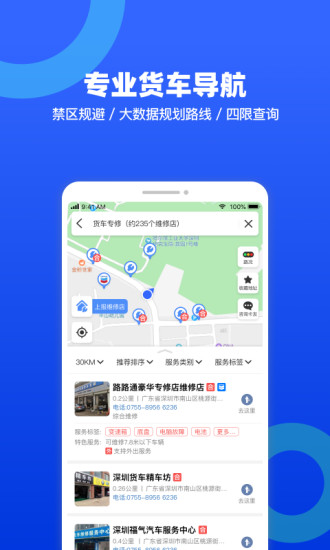 货车宝货车导航手机版 V3.0.7.10 安卓版截图1