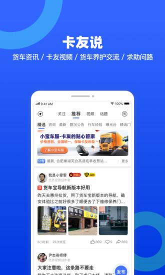 货车宝货车导航手机版 V3.0.7.10 安卓版截图3