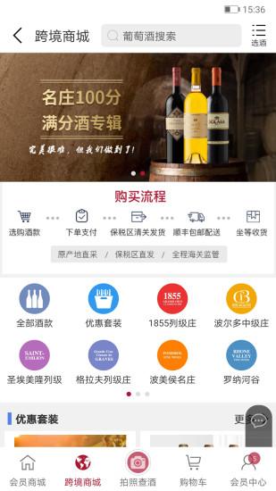红酒世界 V6.2.7 安卓版截图4