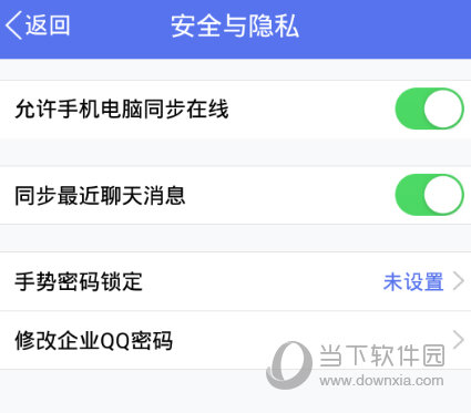 企业QQ手机版下载