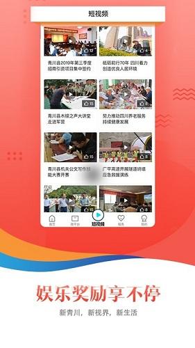 掌上青川手机客户端 V2.2.1 安卓版截图1