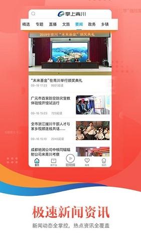掌上青川手机客户端 V2.2.1 安卓版截图2