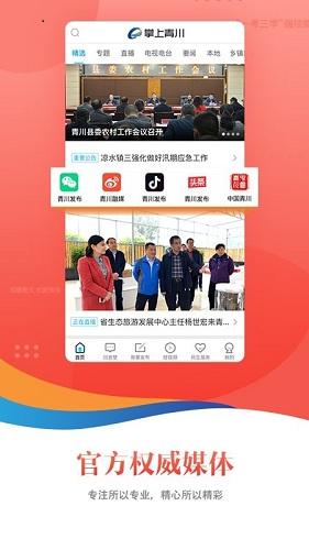 掌上青川手机客户端 V2.2.1 安卓版截图3