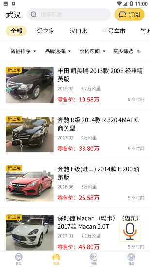 车商网 V1.7.2 安卓版截图4