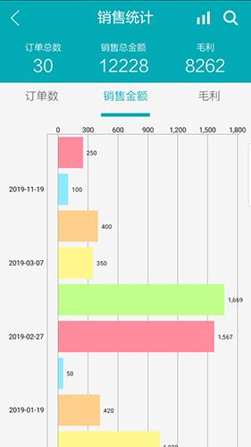 银鱼进销存 V1.4.5 安卓版截图3