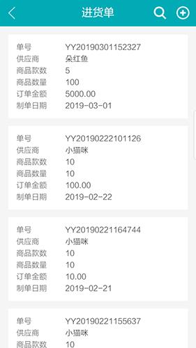 银鱼进销存 V1.4.5 安卓版截图5