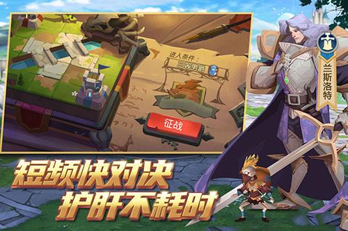 拔剑称王 V2.25.8 安卓免费版截图5