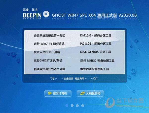 深度Ghost Win7系统镜像包