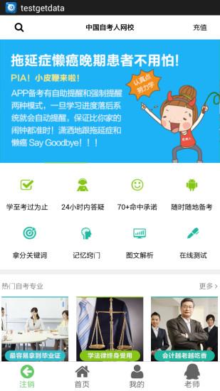 中国自考人 V04.00.0002 安卓版截图1
