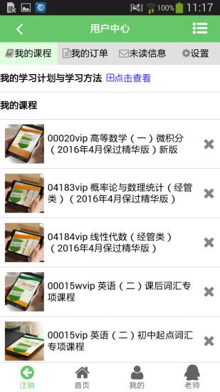 中国自考人 V04.00.0002 安卓版截图2