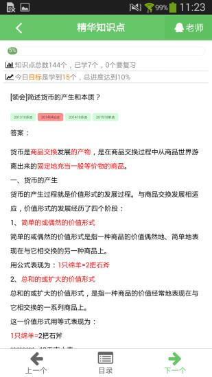 中国自考人 V04.00.0002 安卓版截图3