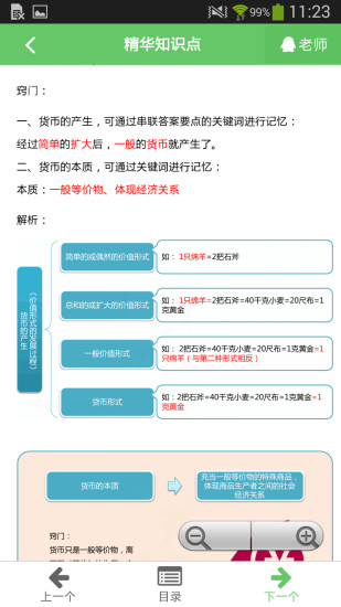 中国自考人 V04.00.0002 安卓版截图4