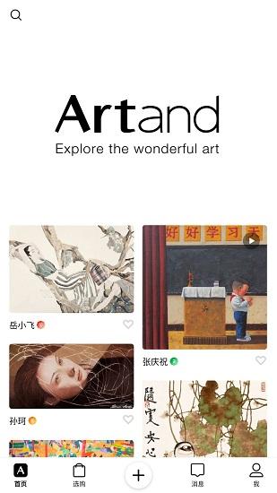 Artand(艺术社交软件) V2.1.4 安卓版截图1