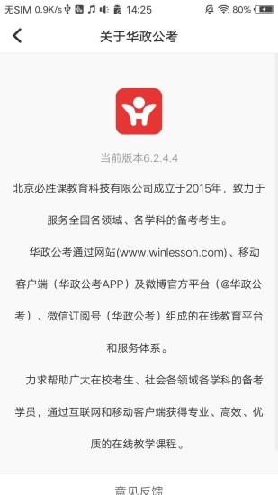 华政公考 V6.3.0 安卓版截图1