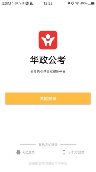 华政公考 V6.3.0 安卓版截图4