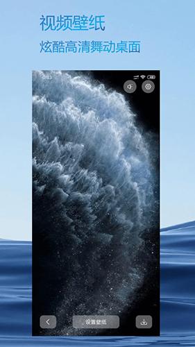 壁纸优选 V1.0 安卓版截图2
