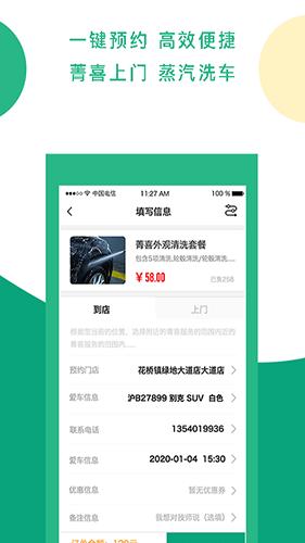 菁喜洗车 V1.1.8 安卓版截图3