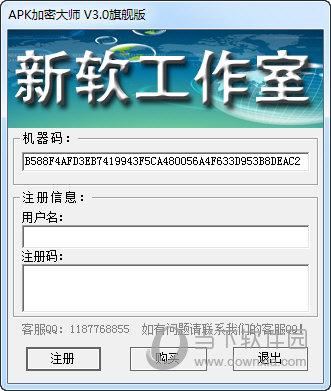 APK加密大师破解版