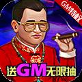 人在江湖飘GM版 V1 苹果版
