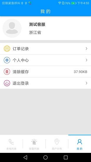 乐慧嘉定服务端 V1.0 安卓版截图2