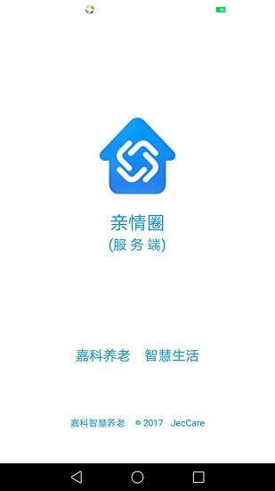乐慧嘉定服务端 V1.0 安卓版截图1