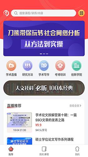 学术志 3.0.0 安卓版截图3