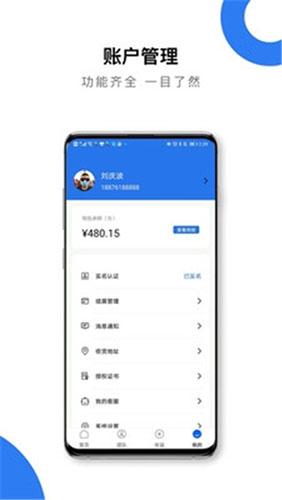 中联创客 V1.0.16 安卓版截图4