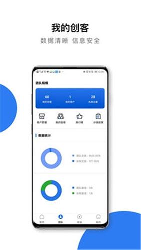 中联创客 V1.0.16 安卓版截图3