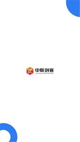 中联创客 V1.0.16 安卓版截图1