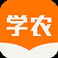 天天学农 V3.9.0.0 安卓版