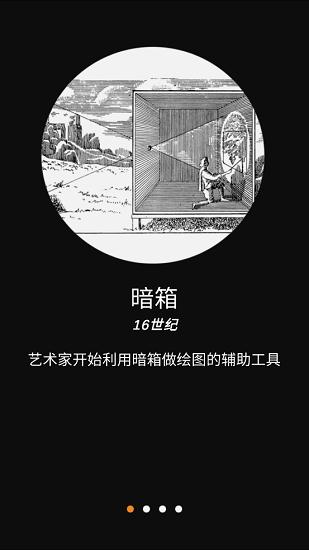 光学绘画 V2.0 安卓版截图1