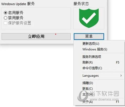 Windows Update Blocker V1.5汉化版