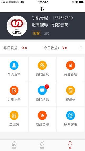 创客云商 V3.4.9 安卓版截图3