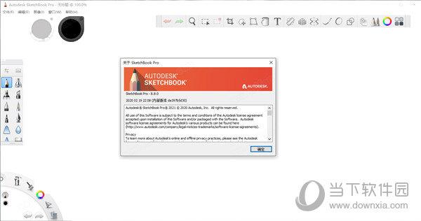 SketchBook Pro 2021破解补丁