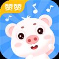 小猪赞赞儿歌 V1.0.0 安卓版