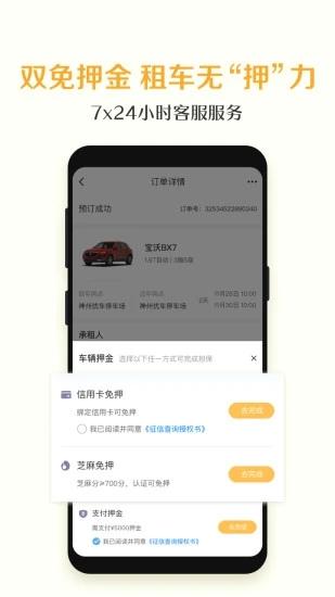 神州租车手机客户端 V7.2.0 安卓版截图2