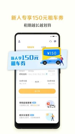 神州租车手机客户端 V7.2.0 安卓版截图4