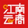 江南云商 V2.0.45 安卓版
