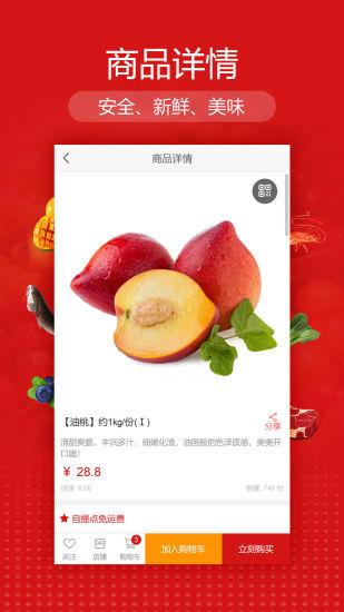 江南云商 V2.0.45 安卓版截图5