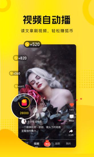 搜狐资讯 V5.3.12 安卓官方版截图1