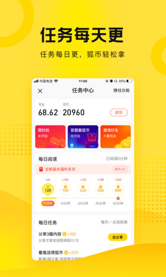 搜狐资讯 V5.3.12 安卓官方版截图2