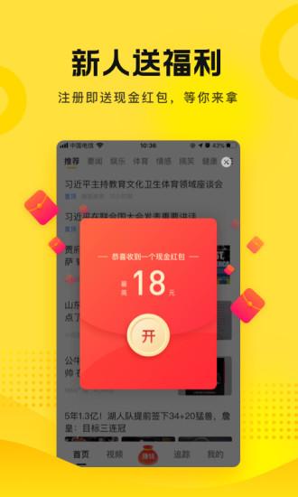 搜狐资讯 V5.3.12 安卓官方版截图3