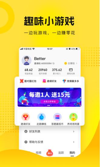 搜狐资讯 V5.3.12 安卓官方版截图4