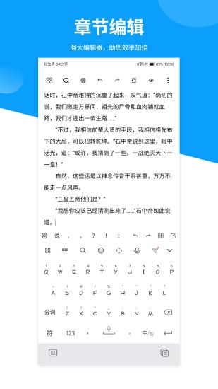 笔落写作助手 V1.2.4 安卓版截图2