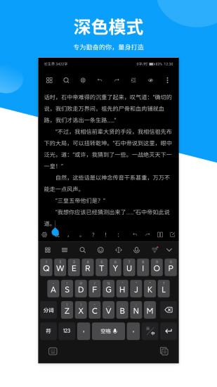 笔落写作助手 V1.2.4 安卓版截图5
